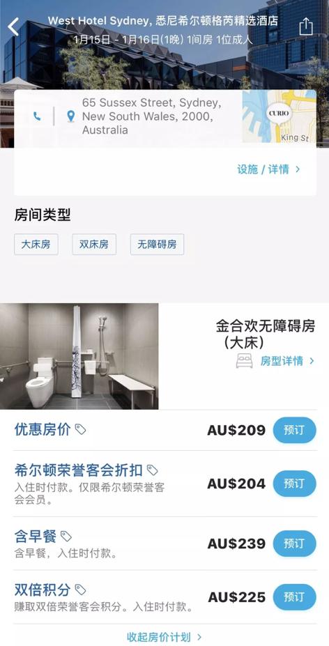 Hilton荣誉客会app页面